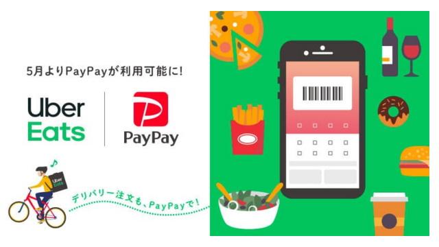 「Uber Eats(ウーバーイーツ)」で「PayPay(ペイペイ)」が利用可能に!