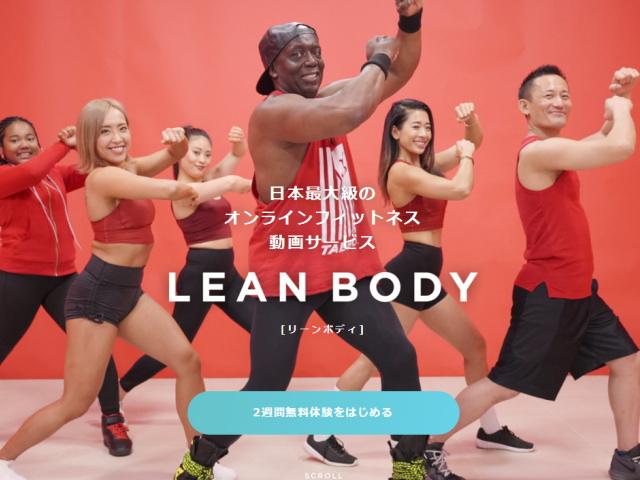 どこでもいつでもオンラインでフィットネス「LEAN BODY」