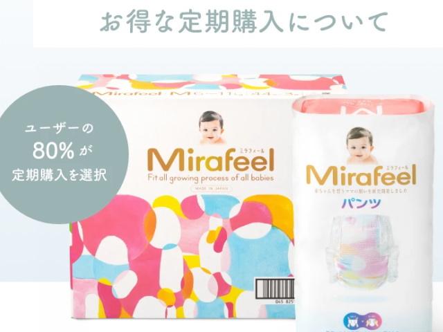 世界初!サイズ調整可能な「Mirafeelの紙おむつ」は定期購入がお得!!