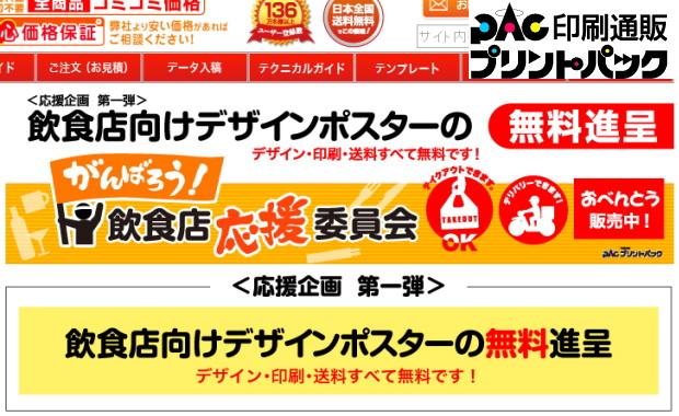 5/15まで!プリントパックが「飲食店向けデザインポスター」を無料で印刷!!