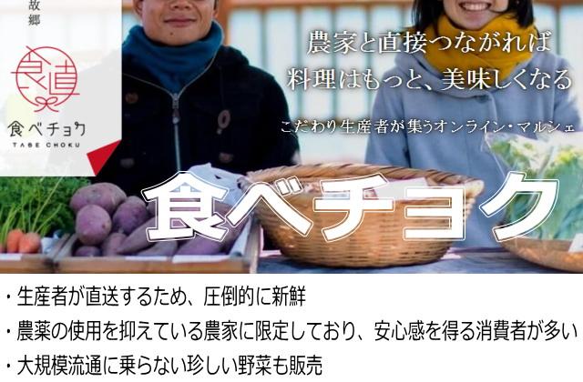 「食べチョク」なら、スーパーに行かずに新鮮な野菜や果物、肉、魚などが産地直送で届く!