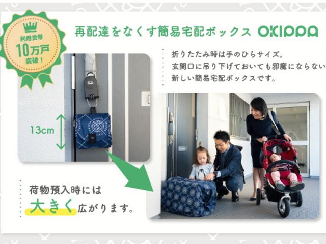 OKIPPA(オキッパ)で新型コロナ感染予防対策に!
