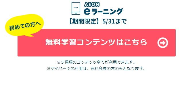 AEON(イーオン)のオンラインコンテンツの一部を5/31まで誰でも無料で使える!