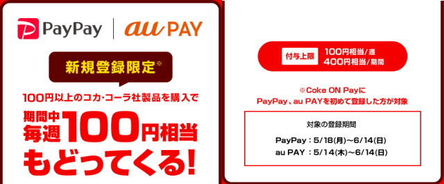 「Coke ON Pay」に「PayPay・au PAY」を新規登録でチャンス!