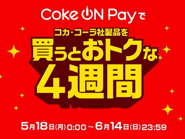 5/18~4週間は「Coke ON Pay」でコカ・コーラ自販機を利用するとお得!