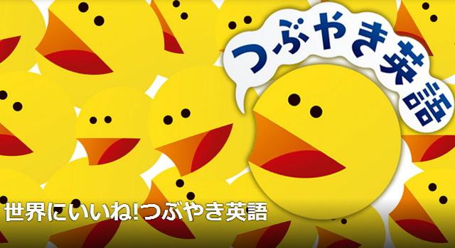 おすすめの新しいNHK英語講座は「世界にいいね!つぶやき英語」!