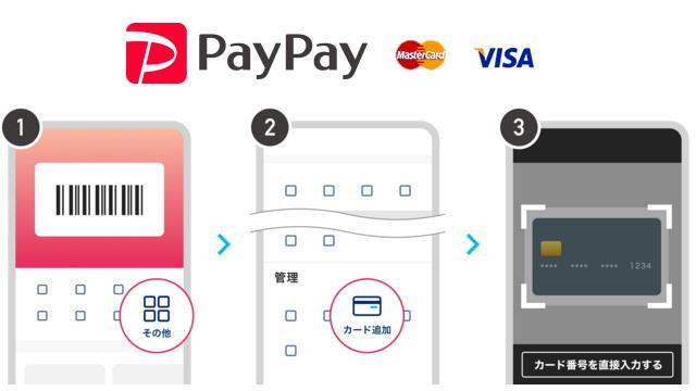 PayPayしか使えないお店なら「ペイペイで一般のクレジットカード」払いのほうがお得!