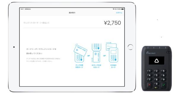 「Airペイ」のタッチ決済(NFC)画面イメージ