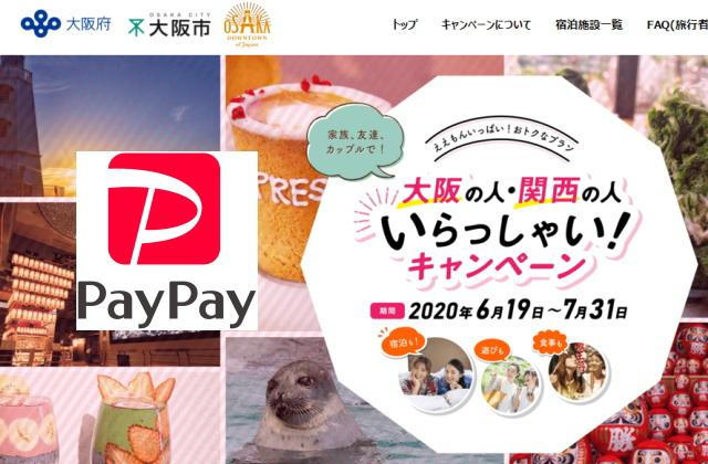 関西在住の方限定のキャンペーンで「2,500円相当のPayPayボーナス」!