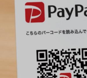 PayPayから届く「QRコード」を設置するだけ!