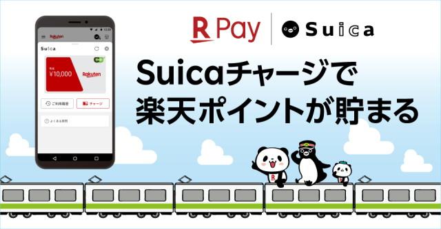 Suicaチャージなら「楽天ポイント」が貯まる「楽天ペイで楽天カード」がお得!