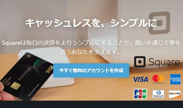 クレジットカードの非接触決済(タッチ決済)を導入するなら「Square(スクエア)」
