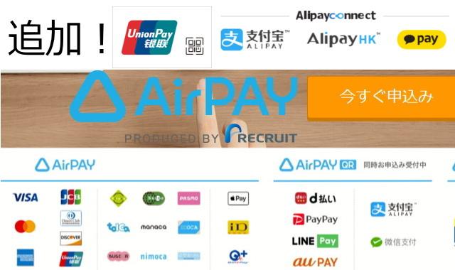 9月よりAirペイで「銀聯QR」と「Alipay Connect」も利用可能に!