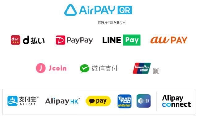 8/20よりAirペイで「銀聯QR」と「Alipay Connect」なども利用可能に!
