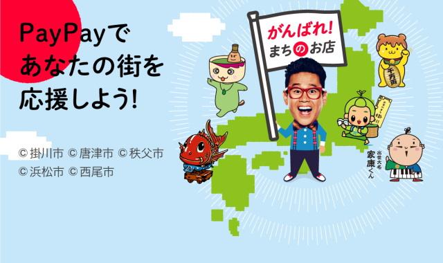 日本全国の各自治体におすすめ!「PayPay」と連携してキャンペーンを開催!!