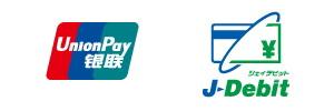 J-Debit決済と「銀聯決済」も可能!