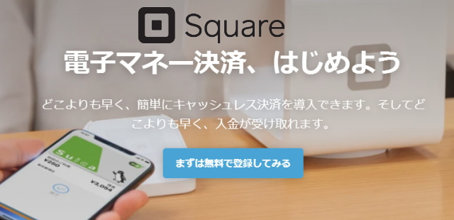 「Square(スクエア)」も電子マネー決済に対応!