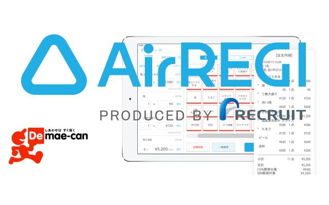 「Airレジ」を使えば「出前館」と連携が可能!