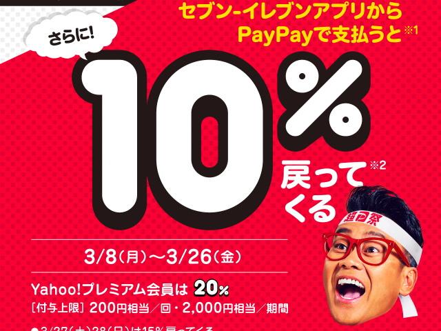 3/8~28の期間中「セブン‐イレブンアプリでPayPayデビューキャンペーン」開催で「10%還元」!