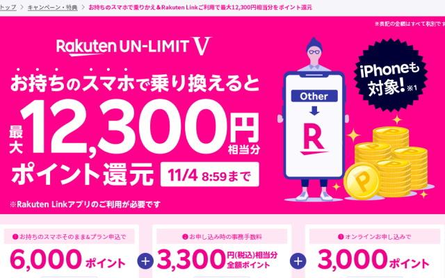11/4まで!楽天モバイルで「楽天ポイント最大12,300ポイント」キャンペーン!