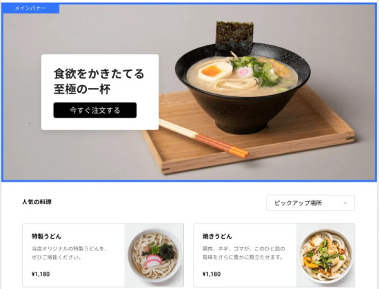 テイクアウトなどの受付用ウェブサイトを「Square(スクエア)」で無料開設!