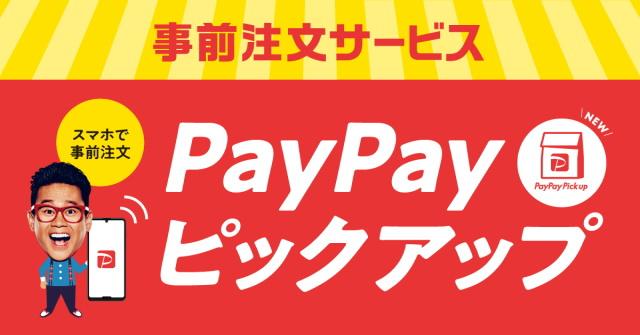 PayPayピックアップの利用方法(使い方)