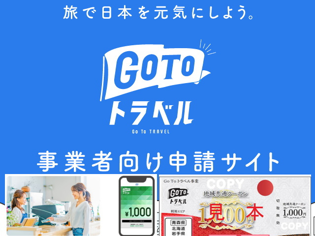 GoToトラベル「地域共通クーポン」の売上入金がいつか調べる方法