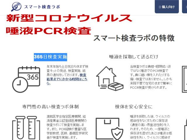帰省や出張前などに365日検査対応の「自宅で唾液でPCR検査」!