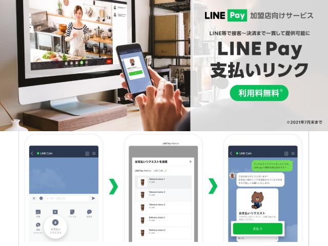 LINE PayがLINEのトーク内で決済が完結する「支払いリンク」を開始!