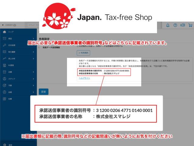 「免税電子化」に必要な書類の記入方法と申請方法について