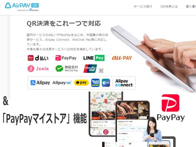 AirペイでQRコード決済の一括導入後「PayPayマイストア」機能でも集客効果!
