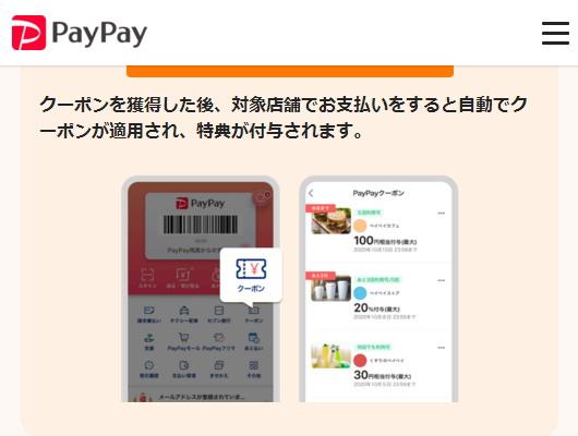 気になるお店の「PayPayクーポン」の獲得と利用する方法について
