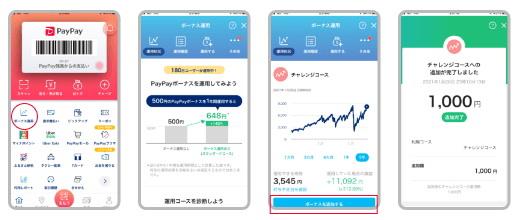 「PayPayアプリ」からなら登録時間はわずか1分!