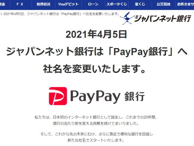 4/5以降ジャパンネット銀行が「PayPay銀行」に変わります!
