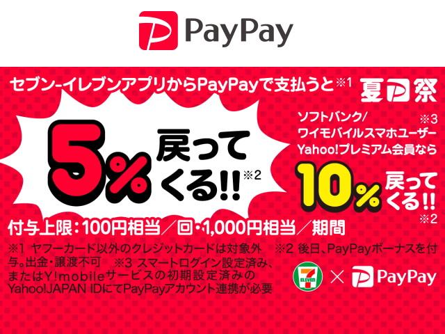 7/1~25の期間中「セブン-イレブンアプリからPayPay支払い」で最大「10%還元」!