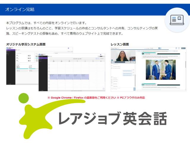 レアジョブが「短期集中型オンライン英会話」サービスを開始!