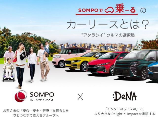 車検代や保険料など全て込みの月額定額マイカーリースなら「SOMPOで乗ーる」!
