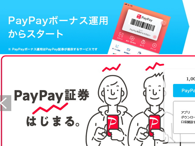 PayPayアプリから「PayPay証券」を始める方法