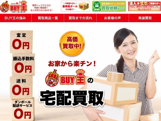 全国送料無料!ネットで商品の買取依頼「BUY王(バイキング)」!!