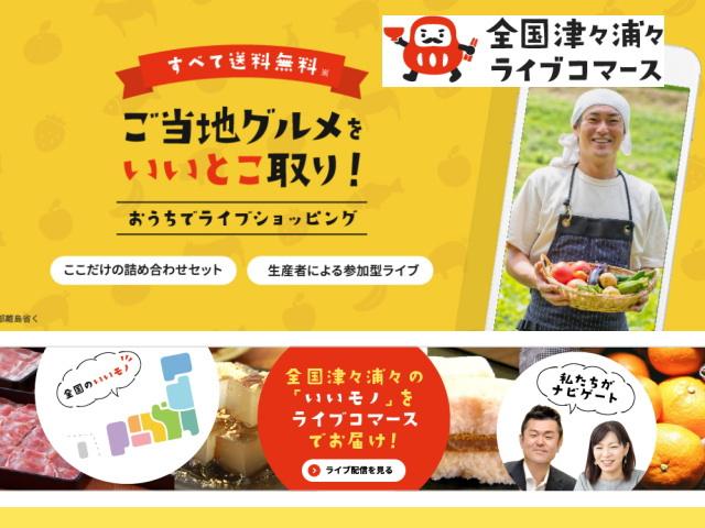 全国から食品(食材)をライブ配信で産地直送「全国津々浦々ライブコマース」!
