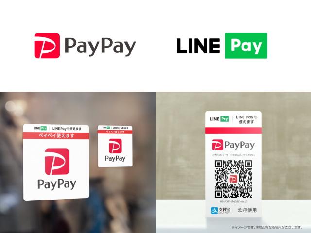 2021年8月17日以降「PayPay」のQRコードで「LINE Pay」支払いも可能に!