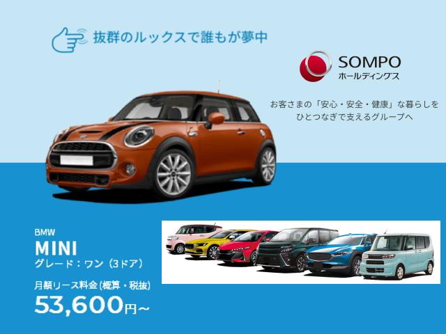 頭金も無しで「輸入車(外車)」の新車を月額定額マイカーリース出来る「SOMPOで乗ーる」!