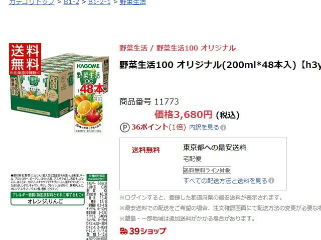 カゴメ「野菜生活100」を「最安値で送料無料」で購入出来る「爽快ドリンク専門店」!