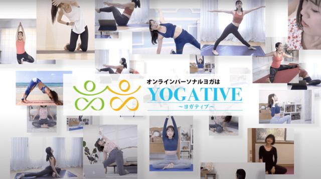 自宅で気軽にオンラインパーソナルヨガ「YOGATIVE〜ヨガティブ〜」