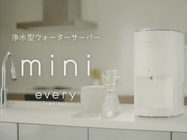 定額制でコンパクトな浄水ウォーターサーバー「every frecious mini」