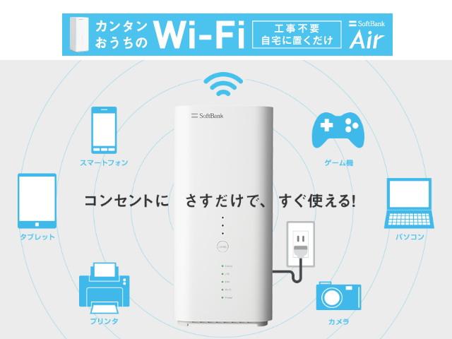 コンセントに差すだけですぐに使えるWi-Fiルーター「SoftBank Air」