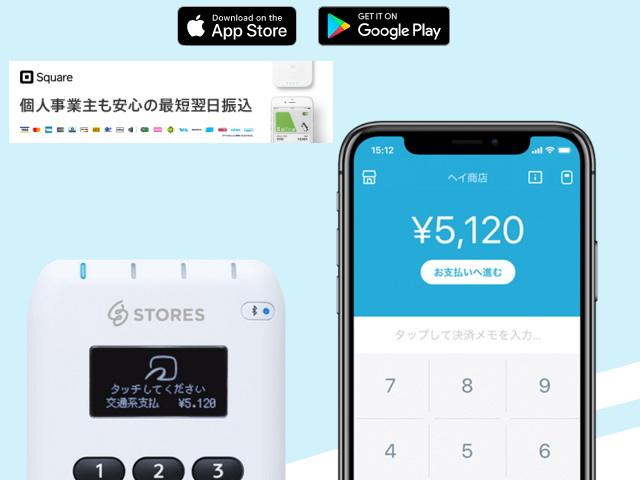 Android端末に対応した「カード・電子マネー決済」向けサービス