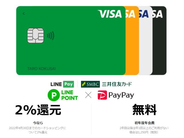「Visa LINE Payクレジットカード」を使えば「PayPay」がお得!