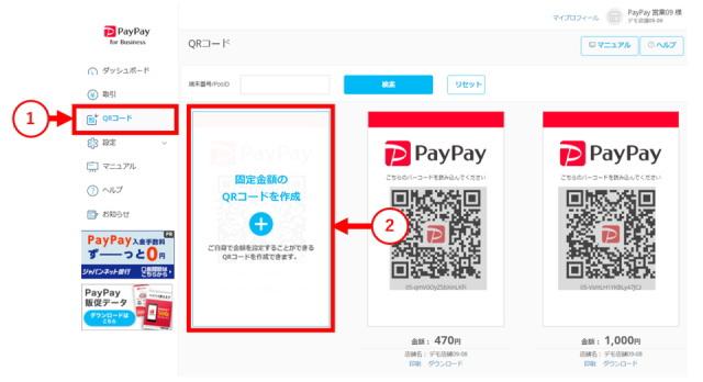 「PayPay(ペイペイ)」なら「商品ごと(固定金額)のQRコード」を作れる!