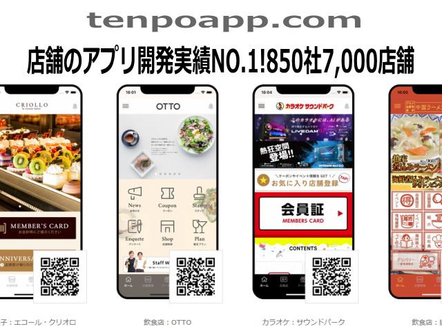 高機能な実店舗用アプリ制作なら「店舗アプリ」!